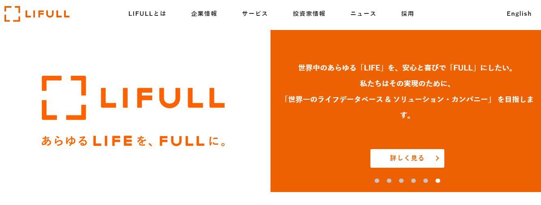 screenshot 株式会社LIFULL
