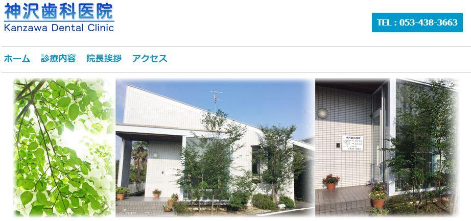 screenshot 神沢歯科医院