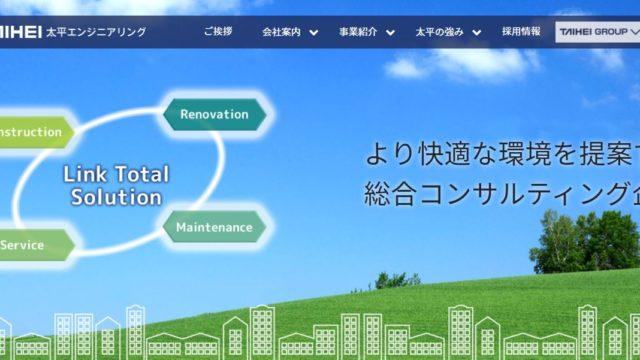 screenshot-太平エンジニアリング公式サイト